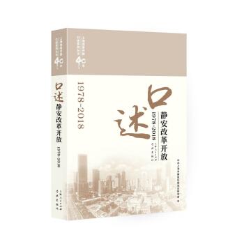 口述静安  改革开放(1978-2018)