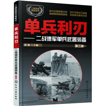 单兵利刃:二战德军单兵武器装备(第二版)