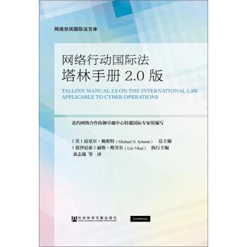 网络行动国际法塔林手册2.0版