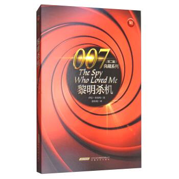 007典藏系列(第二辑):黎明杀机