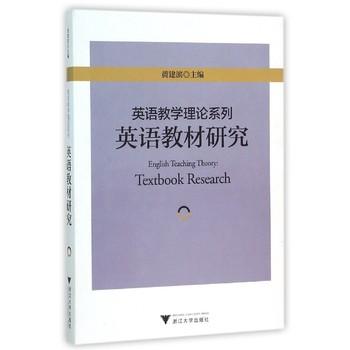 英语教学理论系列:英语教材研究