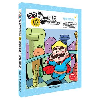 幽默大师周锐爆笑校园系列--塔塔国的塔