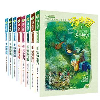 汤小团·两汉传奇卷(套装共8册)