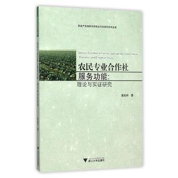 农民专业合作社服务功能:理论与实证研究