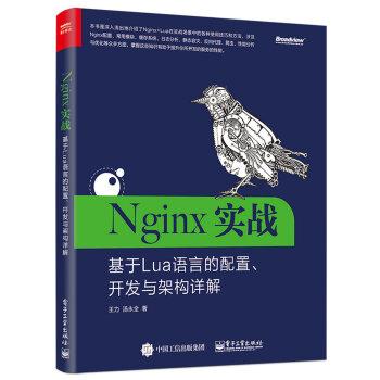 Nginx实战:基于Lua语言的配置、开发与架构详解