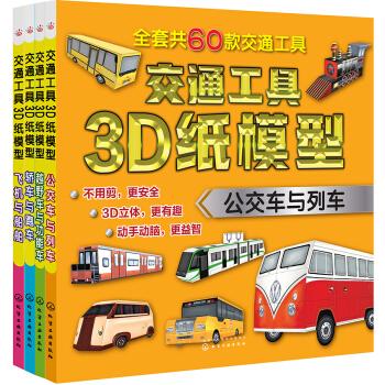 交通工具3D纸模型——公交车与列车