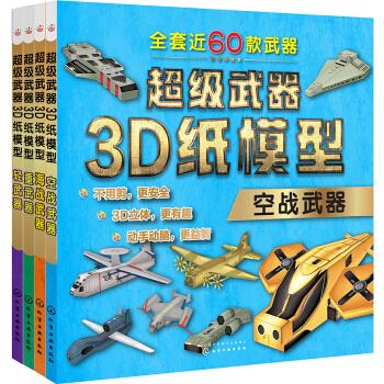 超级武器3D纸模型——空战武器