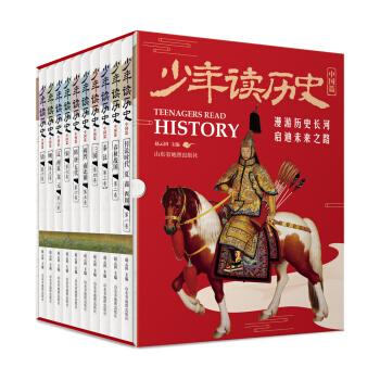 少年读历史(中国篇)(套装共10册)