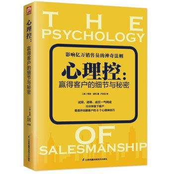 心理控:赢得客户的细节与秘密