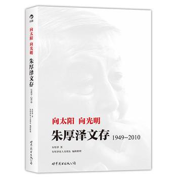 向太阳 向光明:朱厚泽文存(1949-2010)