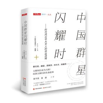 中国群星闪时——时代风云中大文人的命运流转