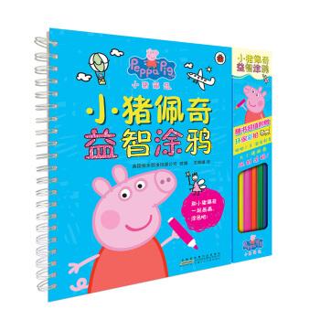 小猪佩奇益智涂鸦