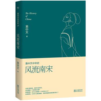易中天中华史第十九卷:风流南宋(最新卷)