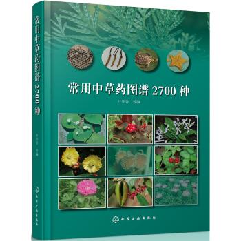常用中草药图谱2700种