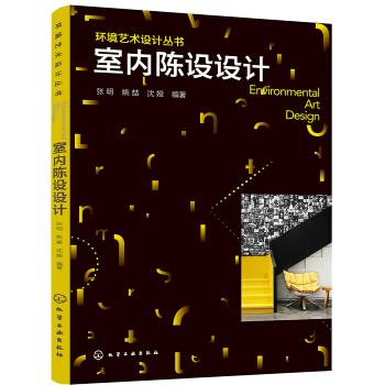 环境艺术设计丛书--室内陈设设计