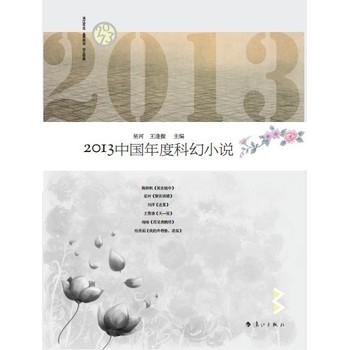 2013中国年度科幻小说