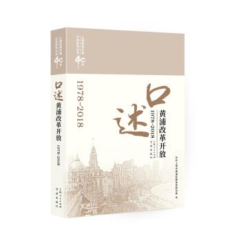 口述黄浦改革开放(1978-2018)