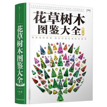 花草树木图鉴大全(第3版)(精装)