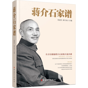 蒋介石家谱