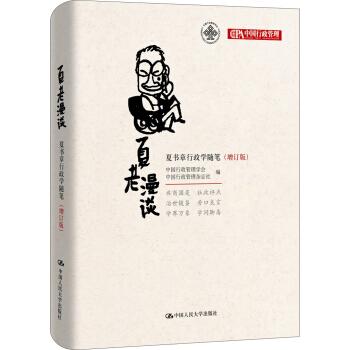 夏老漫谈:夏书章行政学随笔(增订版)