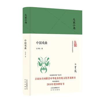 大家小书:中国戏曲(精)