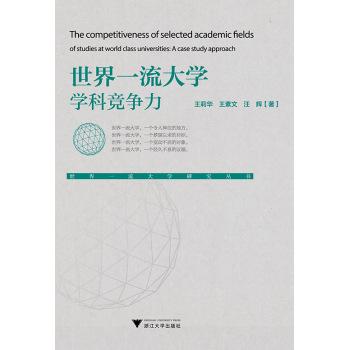 世界一流大学学科竞争力 世界一流大学研究丛书