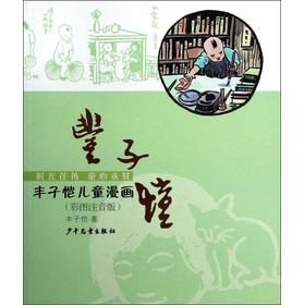 丰子恺儿童漫画(彩图注音版)