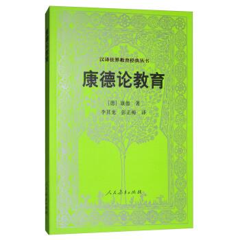 汉译世界教育经典丛书 康德论教育