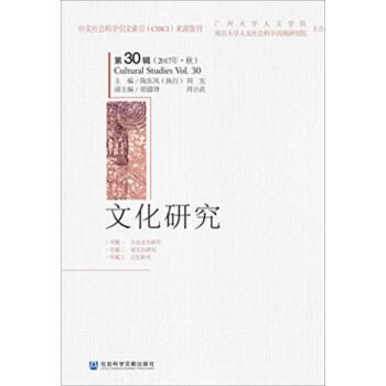 文化研究(第30辑)(2017年·秋)