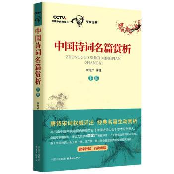 中国诗词名篇赏析(下册)