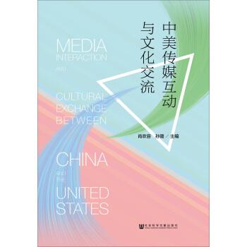 中美传媒互动与文化交流
