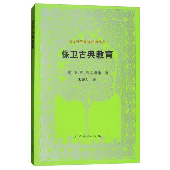 汉译世界教育经典丛书 保卫古典教育
