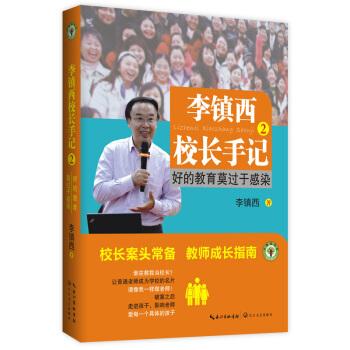 李镇西校长手记(2):好的教育莫过于感染