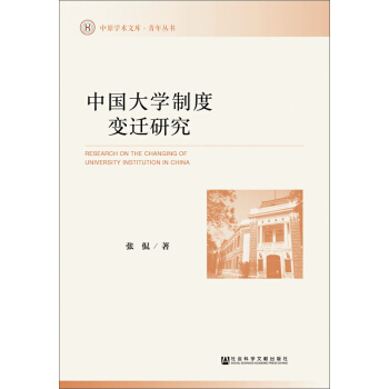 中国大学制度变迁研究