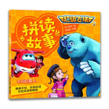 超级飞侠3拼读故事:不丹巨雪人