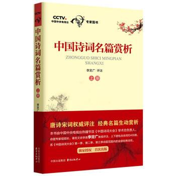 中国诗词名篇赏析(上册)