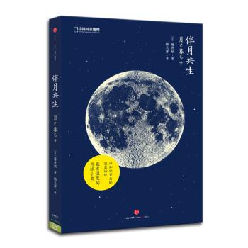 中国国家地理自然生活系:伴月共生