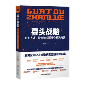 寡头战略:企业人才、资金和资源核心解决方案