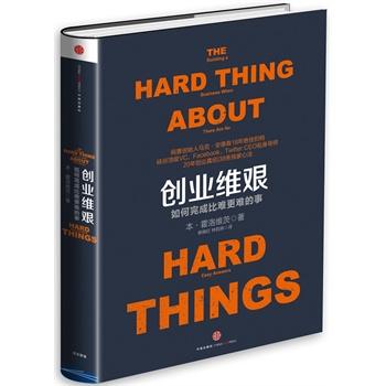 创业维艰:如何完成比难更难的事(精装)