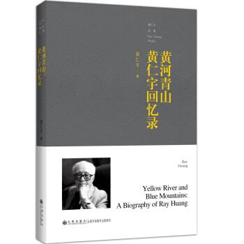 黄河青山:黄仁宇回忆录