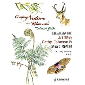 世界绘画经典教程: 水彩奶奶Cathy Johnson的清新手绘教程