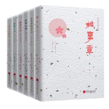 陈舜臣随笔集:(套装共6册)(精装)
