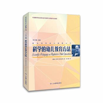 蒙台梭利幼儿教育丛书:科学的幼儿教育方法