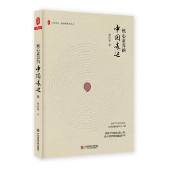 大夏书系·核心素养的中国表达