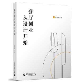 餐厅创业从设计开始