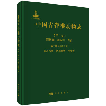 中国古脊椎动物志 第二卷 两栖类 爬行类 鸟类 第二册(总第六册) 副爬行类  大鼻龙类  龟鳖类