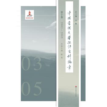中国当代文学批评史料编年·第十卷:2003-2005