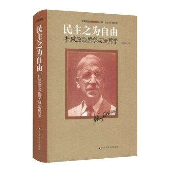 民主之为自由:杜威政治哲学与法哲学