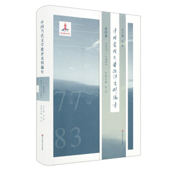 中国当代文学批评史料编年·第四卷:1977-1983