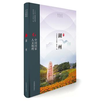 中国国家人文地理:湖州